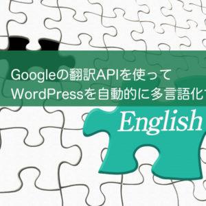 Googleの翻訳APIを使ってWordPressを自動的に多言語化する