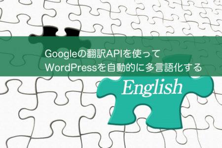 ヒーリングソリューションズ お店のホームページ運営をわかりやすくする-Googleの翻訳APIを使ってWordPressを自動的に多言語化する
