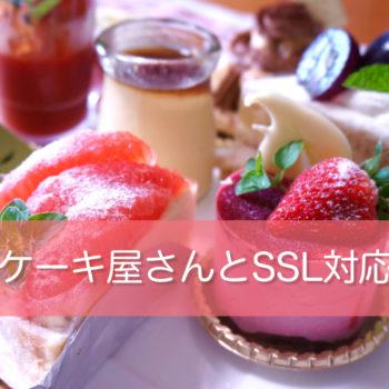 SSL対応は、SEO的にしたほうがいいのか