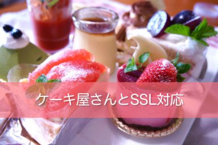 ヒーリングソリューションズ お店のホームページ運営をわかりやすくする-ケーキ屋さんとSSL対応のお話