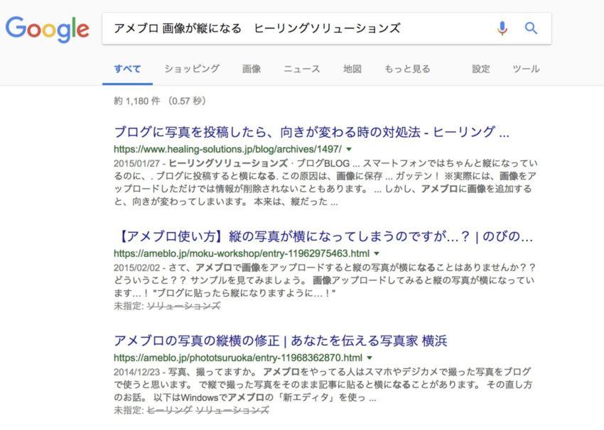 image-検索結果にサイトリンクを表示させるのに必要なアクセス数 | WordPressを使ったホームページヒーリングソリューションズ
