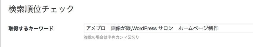 image-検索順位を自動で取得するWordPressプラグイン、【Search Engine Essence】 | WordPressを使ったサロンホームページのヒーリングソリューションズ