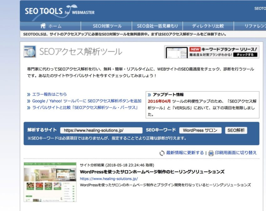 image-WordPressサイトの検索順位をチェックする | WordPressを使ったホームページヒーリングソリューションズ