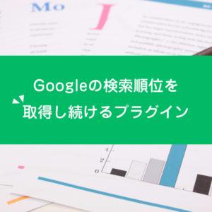検索順位を自動で取得するWordPressプラグイン、【Search Engine Essence】