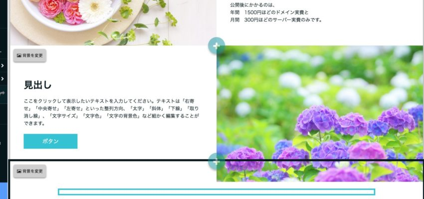 image-WEB屋が、ペライチを使ってみた | WordPressを使ったホームページヒーリングソリューションズ