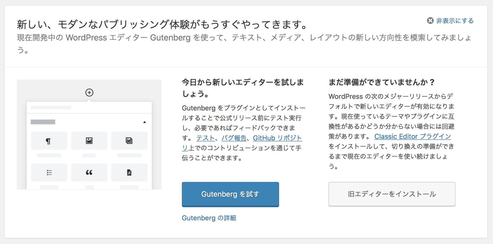 image-WordPress5.0から実装の新エディタ『Gutenberg』はペライチを覚えておくとスムーズ | WordPressを使ったホームページヒーリングソリューションズ