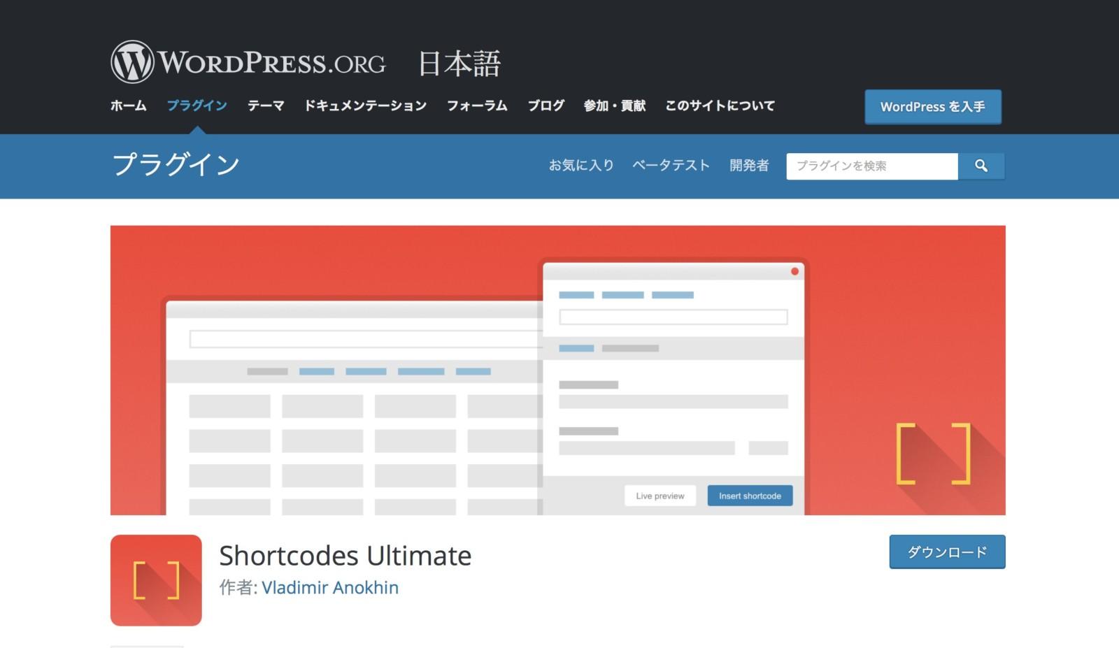 image-SSL対応したらShortcodes UltimateのYouTube動画が表示されなくなった場合の解決法 | WordPressを使ったホームページヒーリングソリューションズ